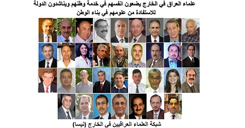 NISA members in the service of Iraqi R&D
